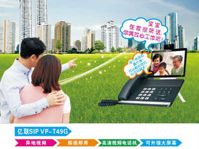 亿联SIP VP-T49G异地高清视频报5460