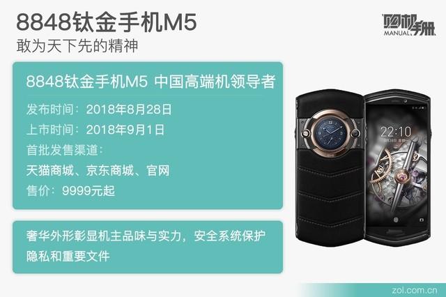 追求卓越奢华 8848钛金手机M5购机手册