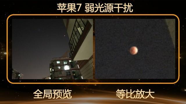6款手机拍照对比 38万公里外拍巨型血月