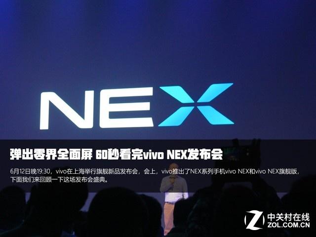 弹出零界全面屏 60秒看完vivo NEX发布会