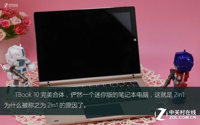 一组图看懂 TBook 2in1 PC平板优势